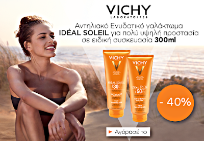 https://www.pharmacy4u.gr/vichy-ideal-soleil-lait-family-spf30-300ml-p-13504.html