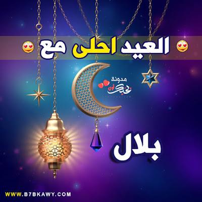 العيد احلى مع بلال