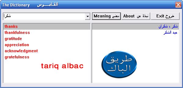 تحميل قاموس صخر عربي إنجليزي إنجليزي عربي مجانا