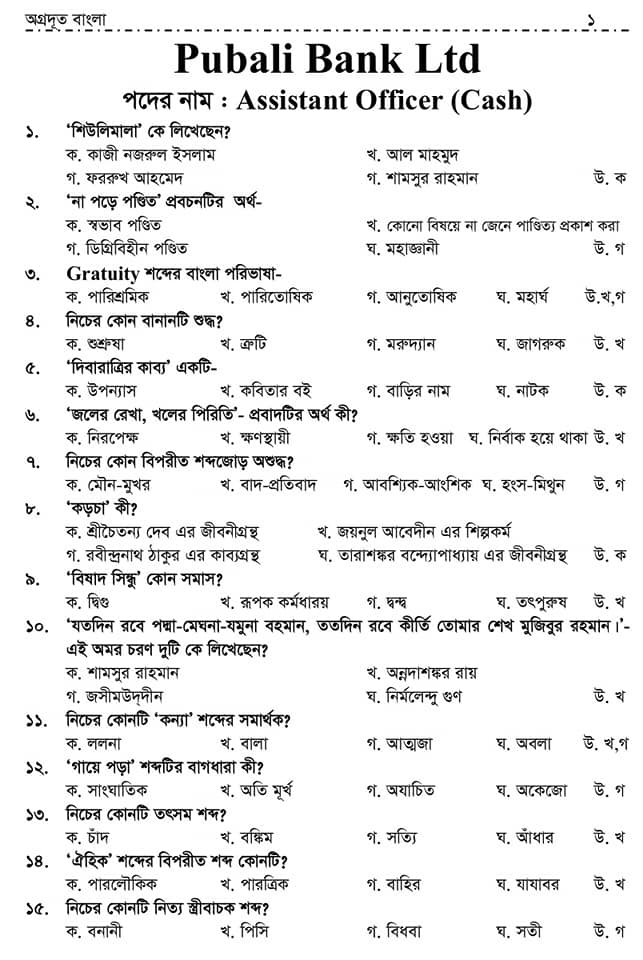 Pubali Bank Junior Officer (Cash) Questions 15.02.2019 bangla 1
