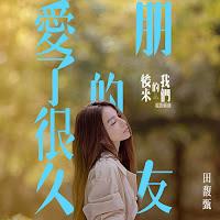 Hebe Tian Fu Zhen 田馥甄 Ai Le Jen Jiu De Peng You 爱了很久的朋友 Lyrics - Ai Le Jen Jiu De Peng You 爱了很久的朋友 Mandarin Hanyu Romaji Lyrics