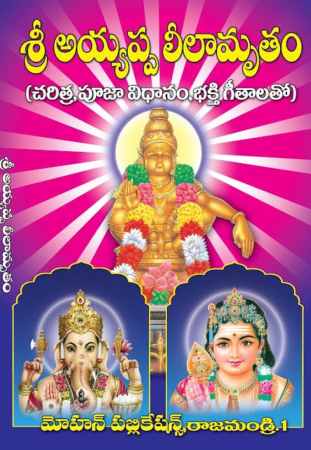 శ్రీ అయ్యప్ప లీలామృతం |  Sri Ayyappa Lilamrutham | GRANTHANIDHI | MOHANPUBLICATIONS | bhaktipustakalu