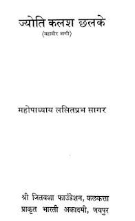 jyoti-kalash-chalke