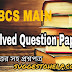 WBCS MAIN Solved Question Paper pdf | Compulsory Subject Previous Year Question Paper Download