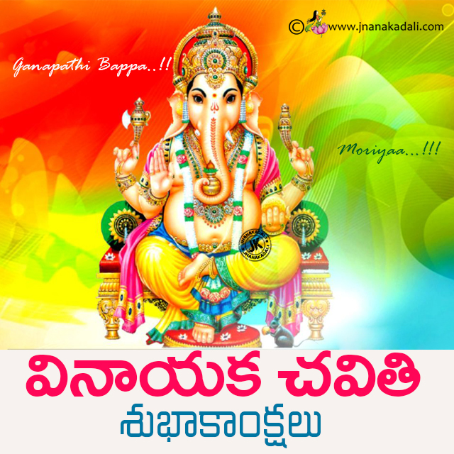Here is Ganesha Chaturthi Telugu Greetings wishes e-cards, Ganesha Chaturthi Telugu messages whatsapp magical greetings, Vinayaka Chaturthi telugu greetings, Telugu Vinayaka chaturthi 2016 greetings quotes wallpapers.