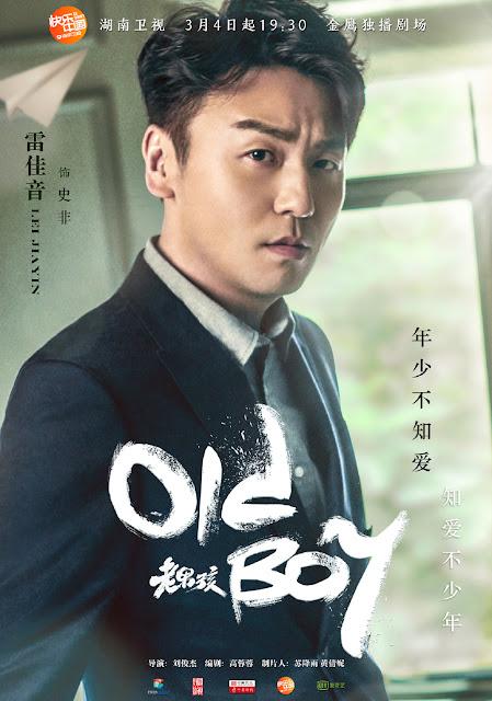 Character posters Old Boy Hunan TV drama Lei Jiayin
