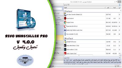 الافضل فى الغاء تثبيت البرامج والالعاب المستعصية نهائياRevo Uninstaller Pro 4.0.0