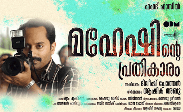 Maheshinte Prathikaaram (2016) : Theliveyil azhakum Song Lyrics