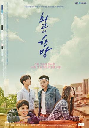 OST Drama Korea The Best Hit (2017)