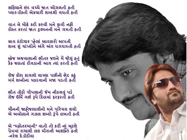 Kafiya Ne Chhand Vachhe Jaaat Oagadti Hati Gujarati Gazal By Naresh K. Dodia