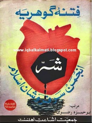 Fitna e Goharia By Abu Hamza Rizvi