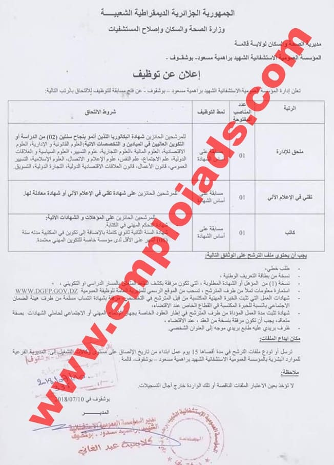 إعلان مسابقة توظيف بالمؤسسة العمومية الاستشفائية الشهيد براهمية مسعود بوشقوف ولاية قالمة جويلية 2018