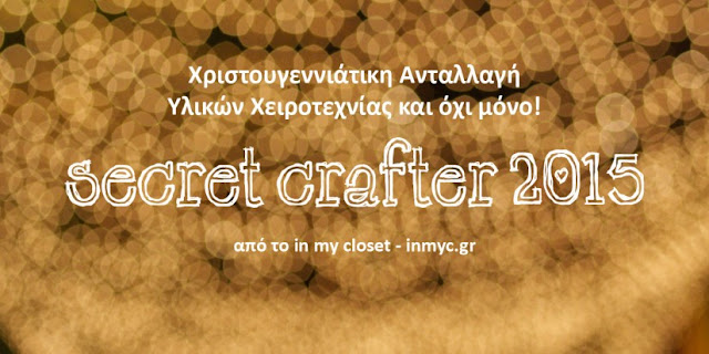 Secre tCrafter 2015 Τι έλαβα στην ανταλλαγή του in my closet