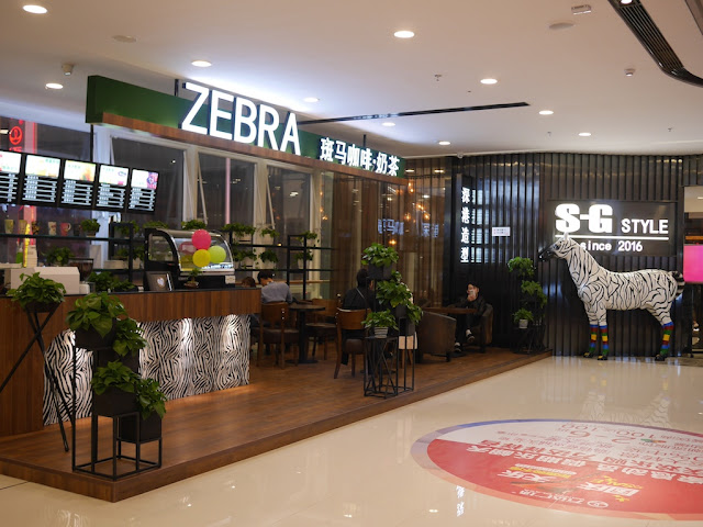 Zebra coffee shop at the Mudanjiang Wanda Plaza