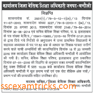 UP JRT Chaudauli Counseling news