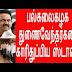 Stalin Angry On Vice Chancellors  Latest Politics News