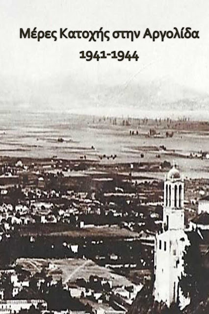 """""""Μέρες Κατοχής στην Αργολίδα 1941 - 1944"""" από το 3ο ΓΕΛ Άργους"""