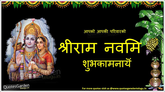 Sri Rama Navami Greetings In Hindi