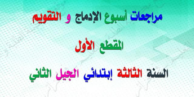 إدماج و تقويم المقطع الأول اللغة العربية للسنة الثالثة إبتدائي الجيل الثاني