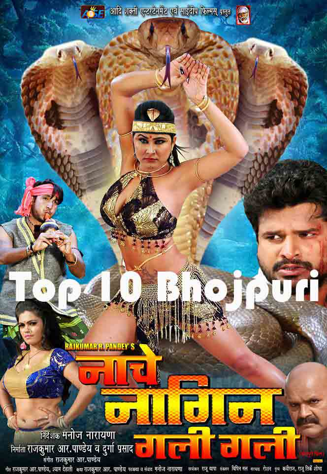 Bhojpuri Movie Nache Nagin Gali Gali Trailer video youtube Feat Ritesh Pandey , Priyanka Pandit , Nisha Dube first look poster, movie wallpaper