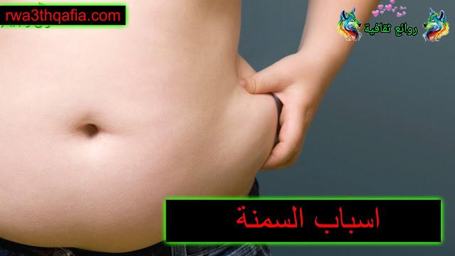 اسباب السمنة والوزن الزائد وكيفية علاجه