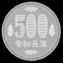 日本の硬貨のイラスト(令和・500円)