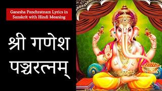 Shree Ganesha Panchratnam Lyrics In Hindi Sanskrit | श्री गणेश पंचरत्नम | Gyansagar ( ज्ञानसागर )
