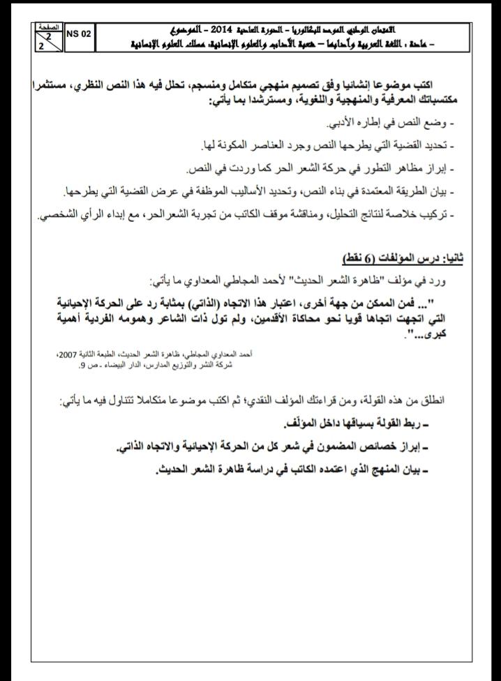 الامتحان الوطني الموحد للباكالوريا، مادة اللغة العربية، مسلك العلوم الإنسانية / الدورة العادية 2014