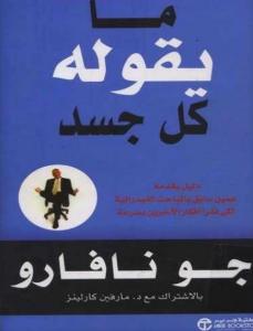كتاب ما يقوله كل جسد جو نافارو pdf