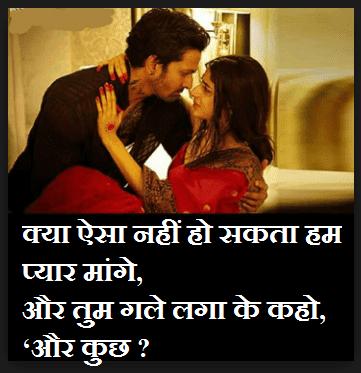 Cute Love Status in Hindi for Whatsapp