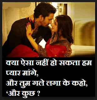 pyar status in hindi fb