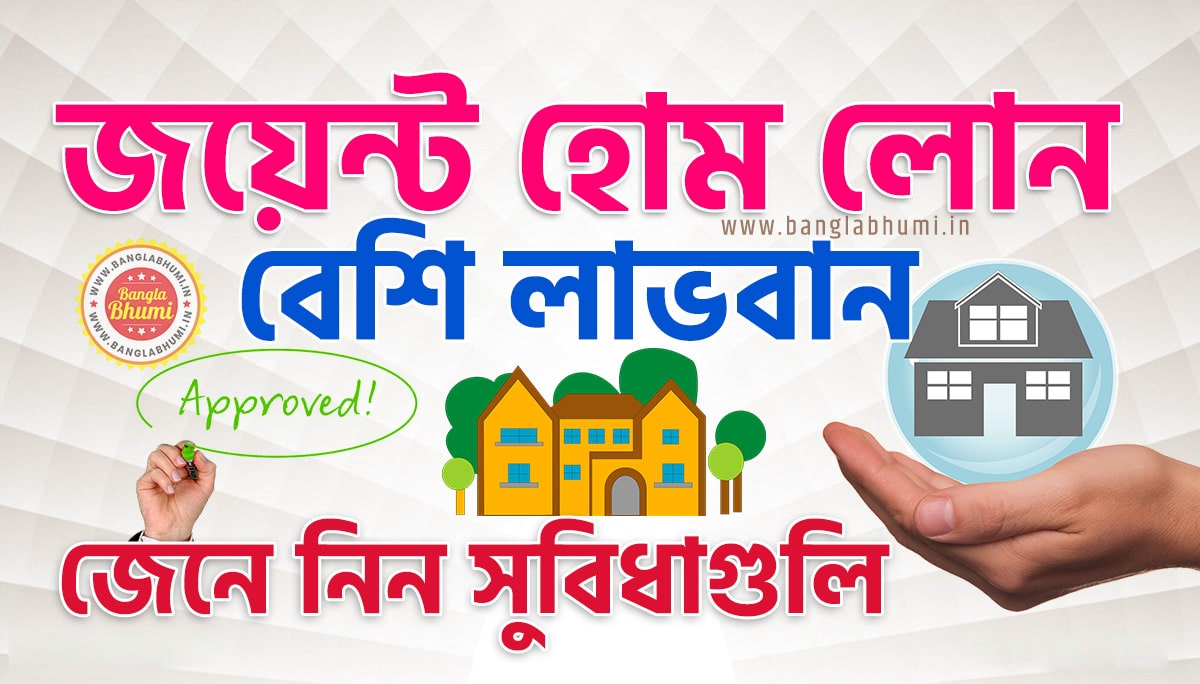 Benefits of Joint Home Loan West Bengal