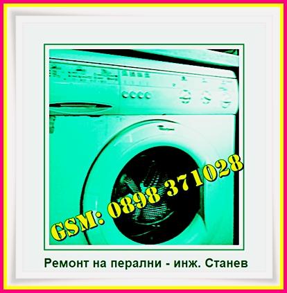 ремонт-на-перални, ремонт-на перални-по домовете, ремонт на пералня, ремонт на пералня в София, ремонт, перални, пералня, техник, майстор,