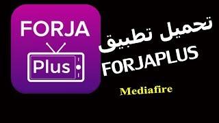 تطبيق برنامج فرجة بلس FORJA PLUS لللاندرويد