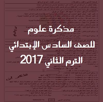 مذكرة علوم للصف السادس الإبتدائي الترم الثاني 2017