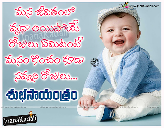 Here is Best telugu Good Evening messages in Telugu with Beautiful wallpapers pictures images photoes for face book friends google plus twitter pinterst tumblr online communities for free down loads.
