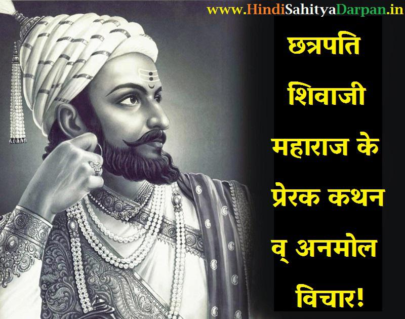 shivaji maharaj quotes amp slogans in hindi