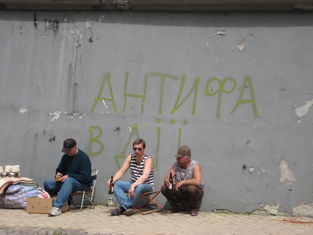 Антифа в Киеве
