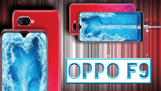 مواصفات هاتف الاحلام oppo f9 | افضل هاتف فى الفئة المتوسطة لعام 2018 -2019