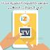 تحميل تطبيق Izone TV للمشاهدة القنوات التلفزية مجانا وبدون انقطاع للجميع الهواتف
