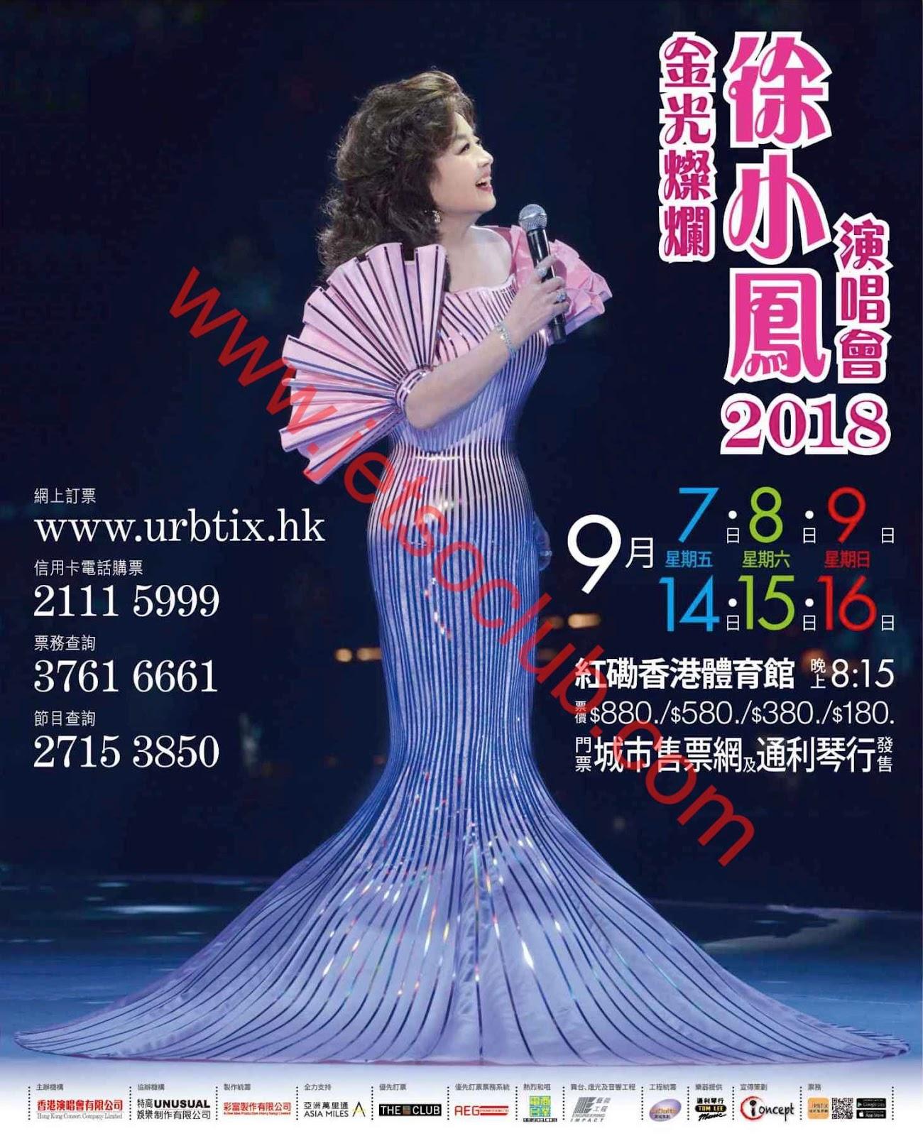 金光燦爛徐小鳳演唱會2018 門票公開發售(5/7起) ( Jetso Club 著數俱樂部 )