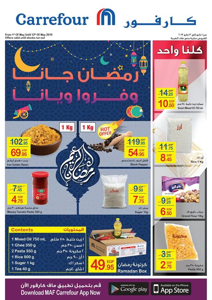 عروض كارفور رمضان من 1 مايو حتى 12 مايو 2019 هايبر