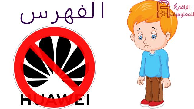 حظر شركة هواوي