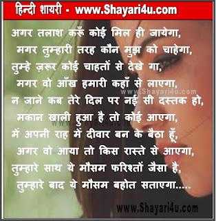 अगर तलाश करूँ - Payar Mein Judai Ke Liye Shayari