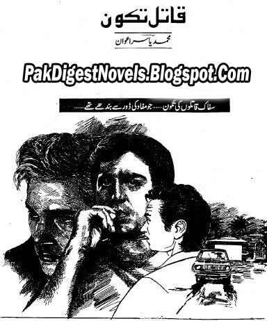 Qatil Takoon Novel By Muhammad Yasir Awan Pdf Free Download