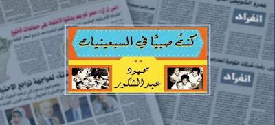 كنت صبيا في السبعينيات / محمود عبد الشكور