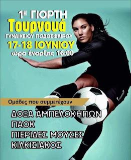 ΠΙΕΡΙΔΕΣ ΜΟΥΣΕΣ: Συμμετοχή στο 1ο Τουρνουά Γυναικείου Ποδοσφαίρου στην Καστοριά