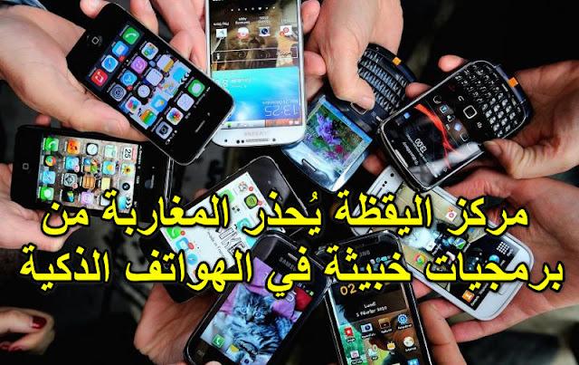 Le Département de la Défense Nationale met en garde les Marocains contre les logiciels malveillants diffusés sur les smartphones