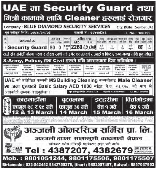 Jobs in UAE for Nepali, Salary Rs 62,875
