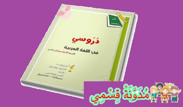 ملخصات دروس اللغة العربية